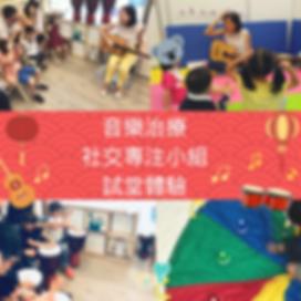 音樂治療社交小組 (1).png