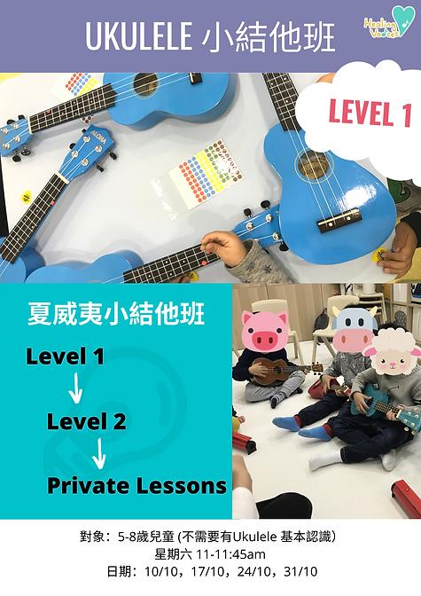 ukulele Class.png