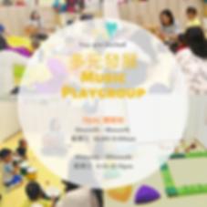 多元發展Music Playgroup.png