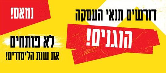 פוסטר המאבק של הסגל הזוטר באוניברסיטת תל-אביב 2019
