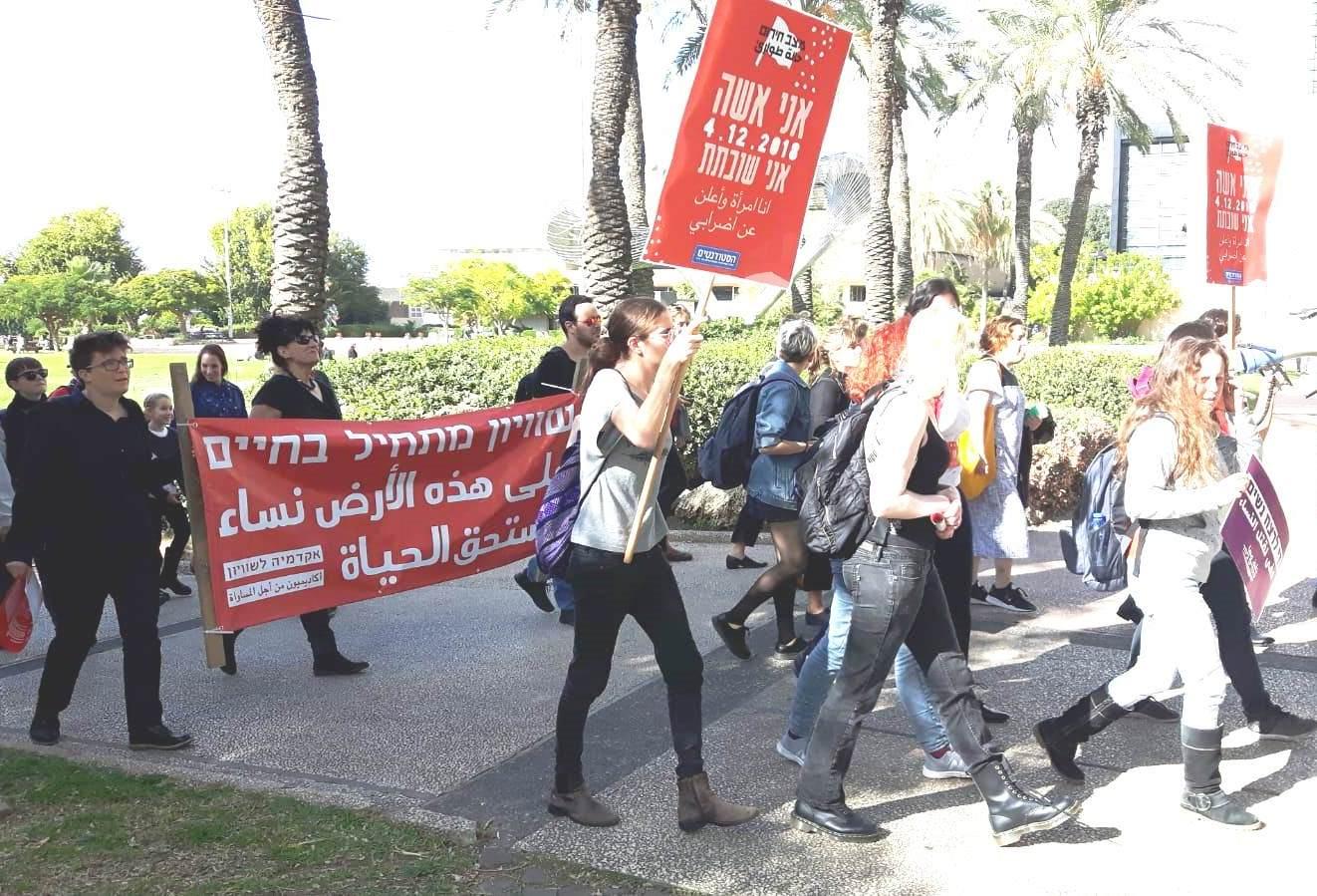 הפגנה נגד רצח נשים בקמפוס אוניברסיטת תל-אביב