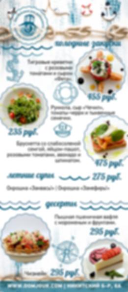 Letnee_menu_2019_DOMJOUR_2.png
