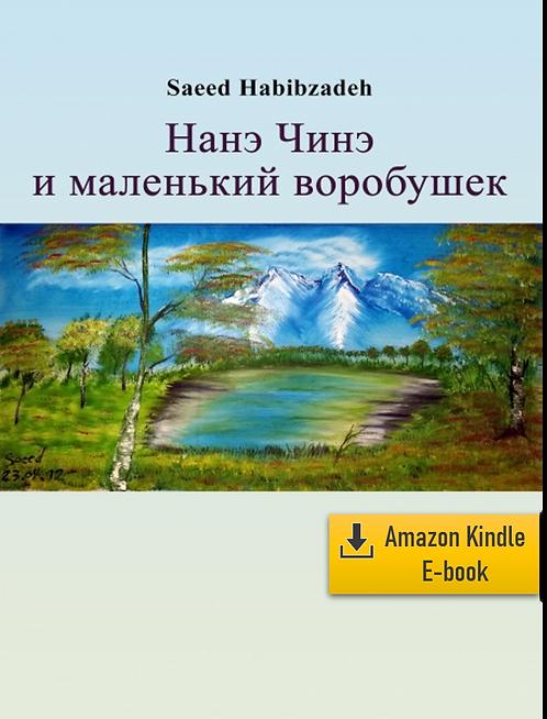Электронная книга: Mоменты бесконечности - часть 3: Нанэ Чинэ (Pусский) (Kindle)
