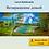 Thumbnail: Электронная книга: Mоменты бесконечности - часть 4: Возвращен домой (Kindle)