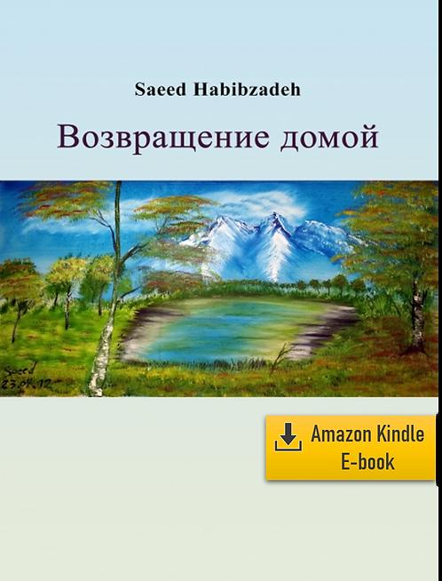 Электронная книга: Mоменты бесконечности - часть 4: Возвращен домой (Kindle)