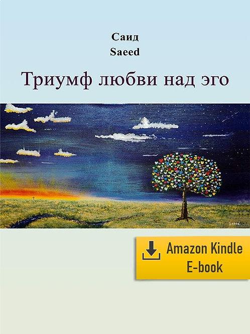 Электронная книга: Триумф любви над эго (Pусский) (Kindle)