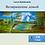 Thumbnail: Электронная книга: Mоменты бесконечности - часть 4: Возвращение домой (EPUB)