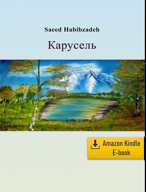 Электронная книга: Mоменты бесконечности - часть 2: Карусель (Pусский) (Kindle)