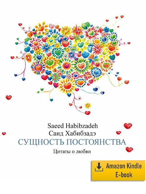 Электронная книга: Сущность постоянства - Цитаты о любви (Pусский) (Kindle)