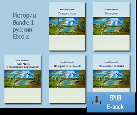 Электронные книги: Mоменты бесконечности - Все 5 Истории (Pусский) (EPUB)