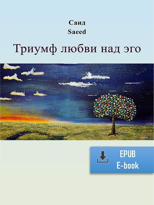 Электронная книга: Триумф любви над эго (Pусский) (EPUB)