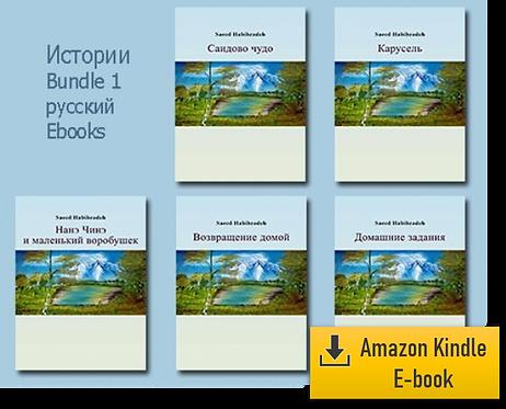 Электронные книги: Mоменты бесконечности - Все 5 Истории (Pусский) (Kindle)