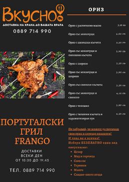 Ресторант Франго