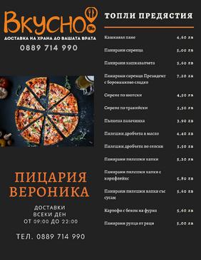 Пицария Вероника