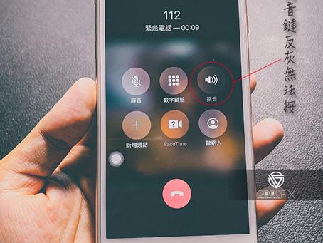 【GOODFIX】iPhone 7 Plus 台中音頻ic維修,講話對方聽不見,擴音鍵無法打開,通話沒有聲音,耳機不能使用- 固德