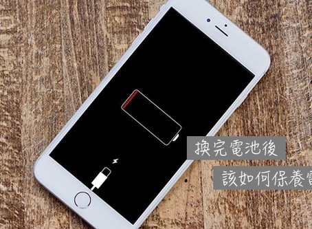 【GOODFIX】台中固德iPhone維修 電池更換,換完電池後如何保養?