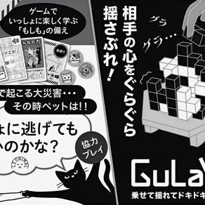 ゲームマーケットでもGuLaLaをご購入頂けます。