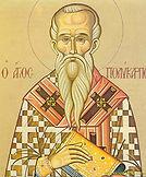 Saint Polycarpos of Smyrna