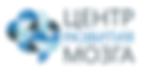 Центр_развития_мозга_ logo.png