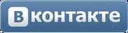 Гиперлокальная реклма в Вконтакте