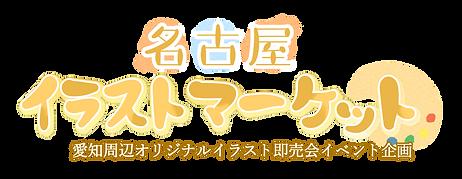 第1メインビジュアルイラスト用ロゴ.png