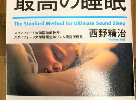 ~読書シリーズ~ スタンフォード式 最高の睡眠