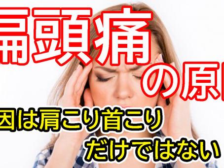 偏頭痛(片頭痛)の原因