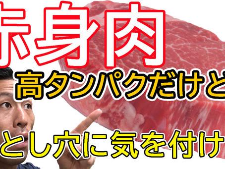 赤身肉の危険性