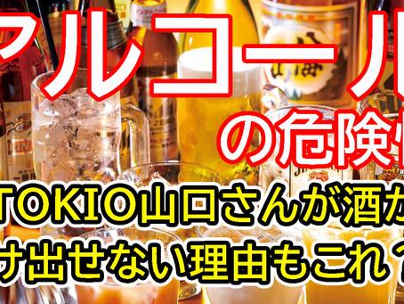 アルコールの危険性