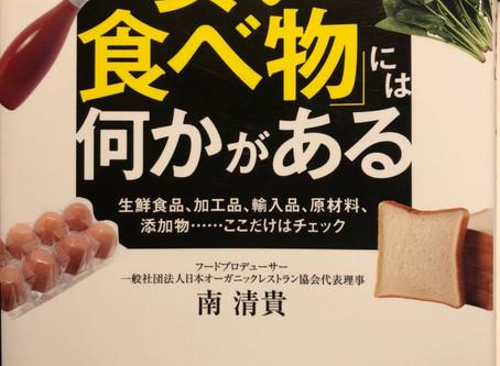 ~読書シリーズ~ 安い食べ物には何かある