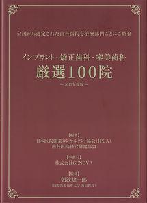 2015 日本の審美歯科100選.jpg