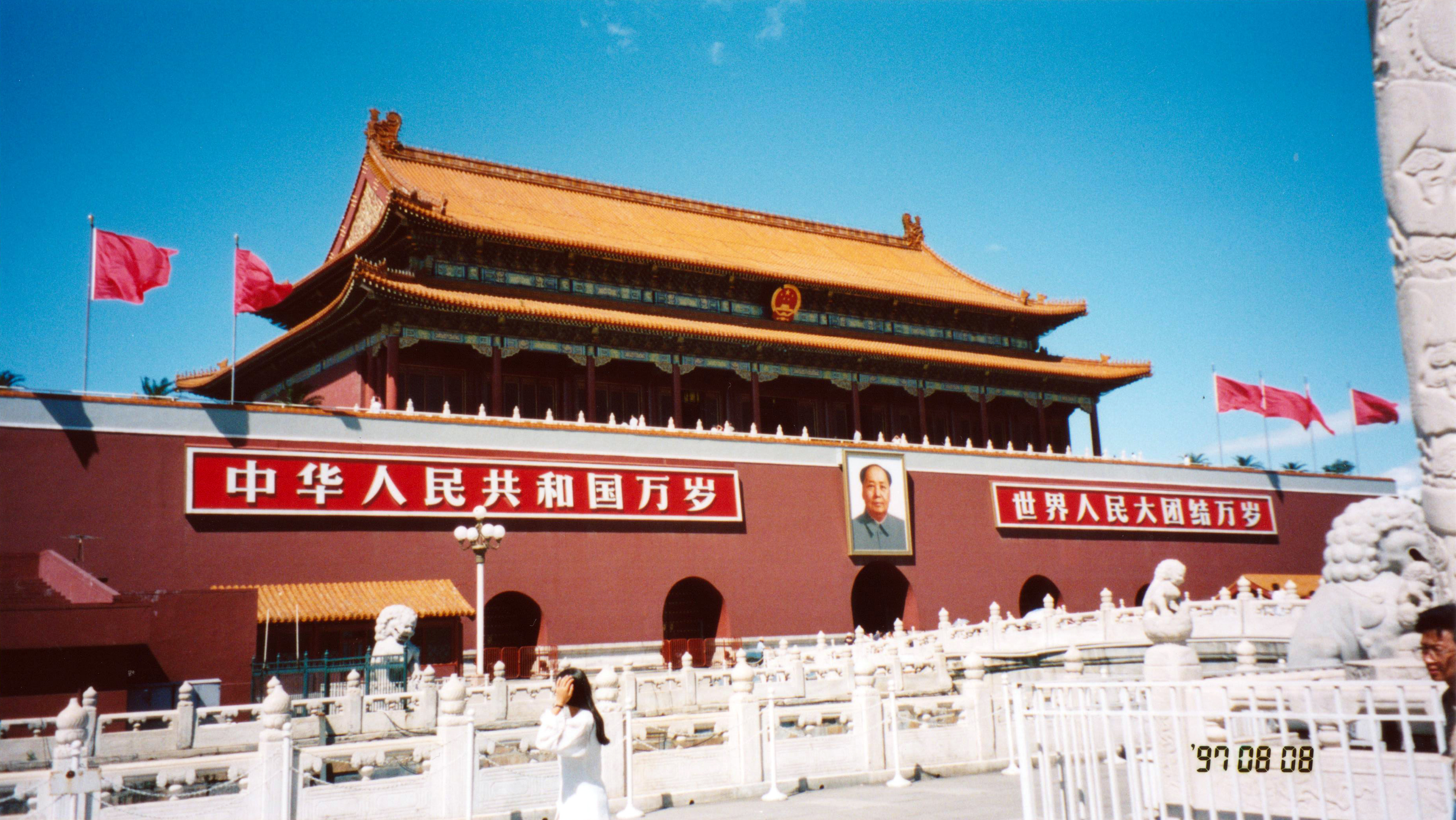1997.8 Academic travel to china 3