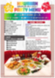 menu_ハワイ完成-1.jpg