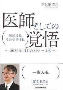 2020.3 医師としての覚悟.jpg