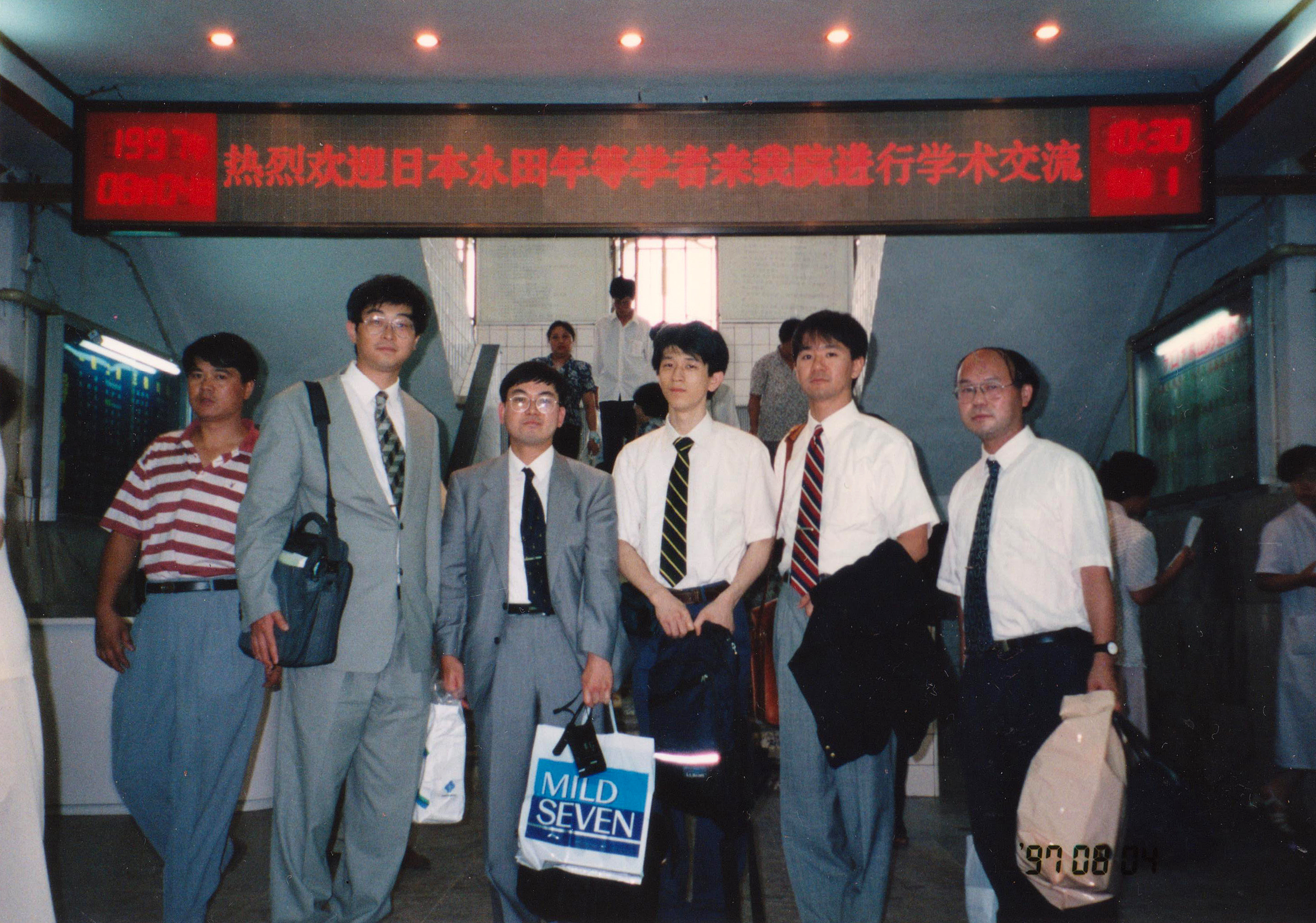 1997.8 Academic travel to china 1