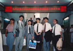 1997.8 Academic travel to china 1