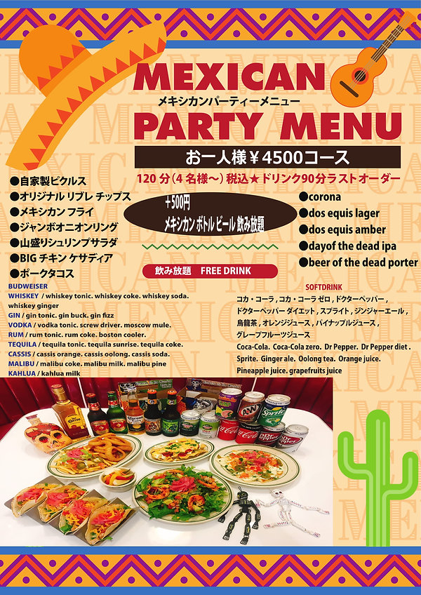 menu_メキシコ完成-1.jpg