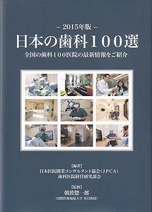 2015 日本の歯科100選.jpg