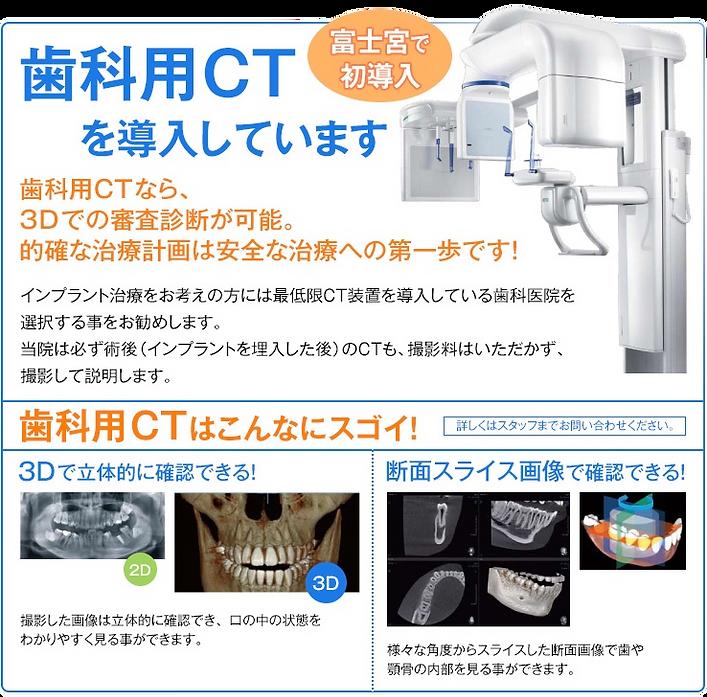 歯科用CTがある歯医者