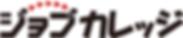 logo_ジョブカレッジ.png