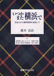 2000.4 いつかまた横浜で.jpg