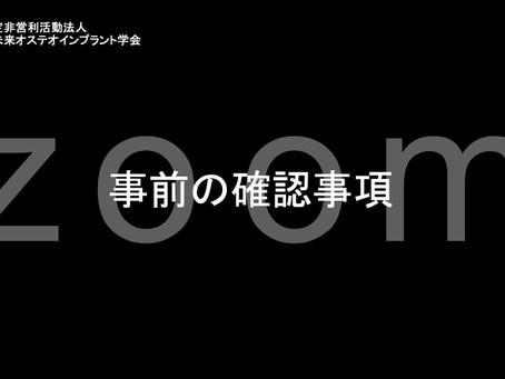 【学術大会・総会参加者必読】Zoom入室ルール