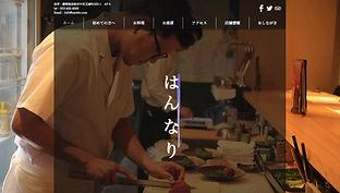 サンプル_飲食店(和食).jpeg