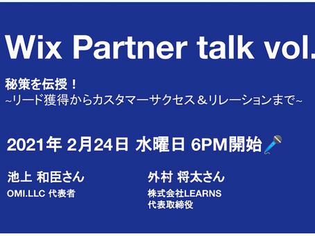 2/24 18:00〜Wix.comオンラインセミナーに登壇します。