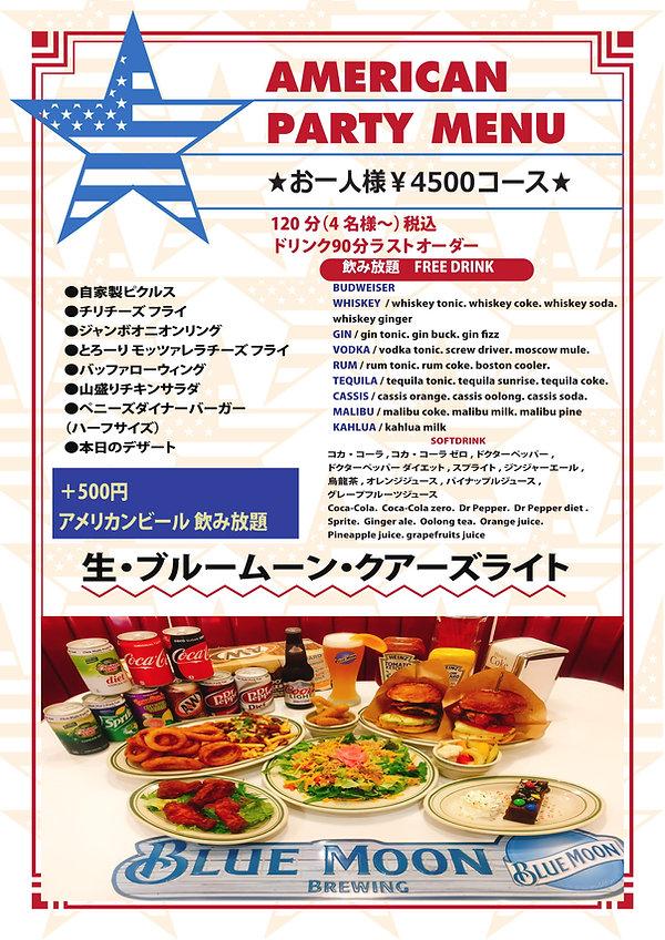 menu_アメリカン完成ai-1.jpg