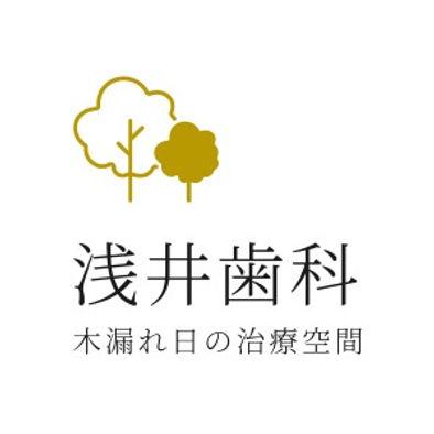 logo_asaidentalclinic.jpeg