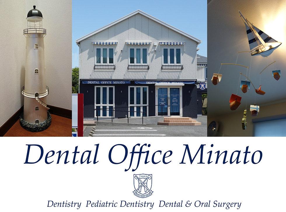 沼津市の歯医者さんデンタルオフィスみなと