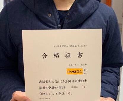 T様(28歳)通訳案内士合格、レッスン期間6ヶ月