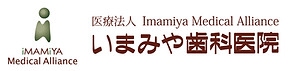 logo_いまみや歯科医院本院.png