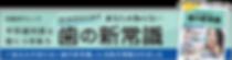 bnr_hanoshinjoushikii_pc.png